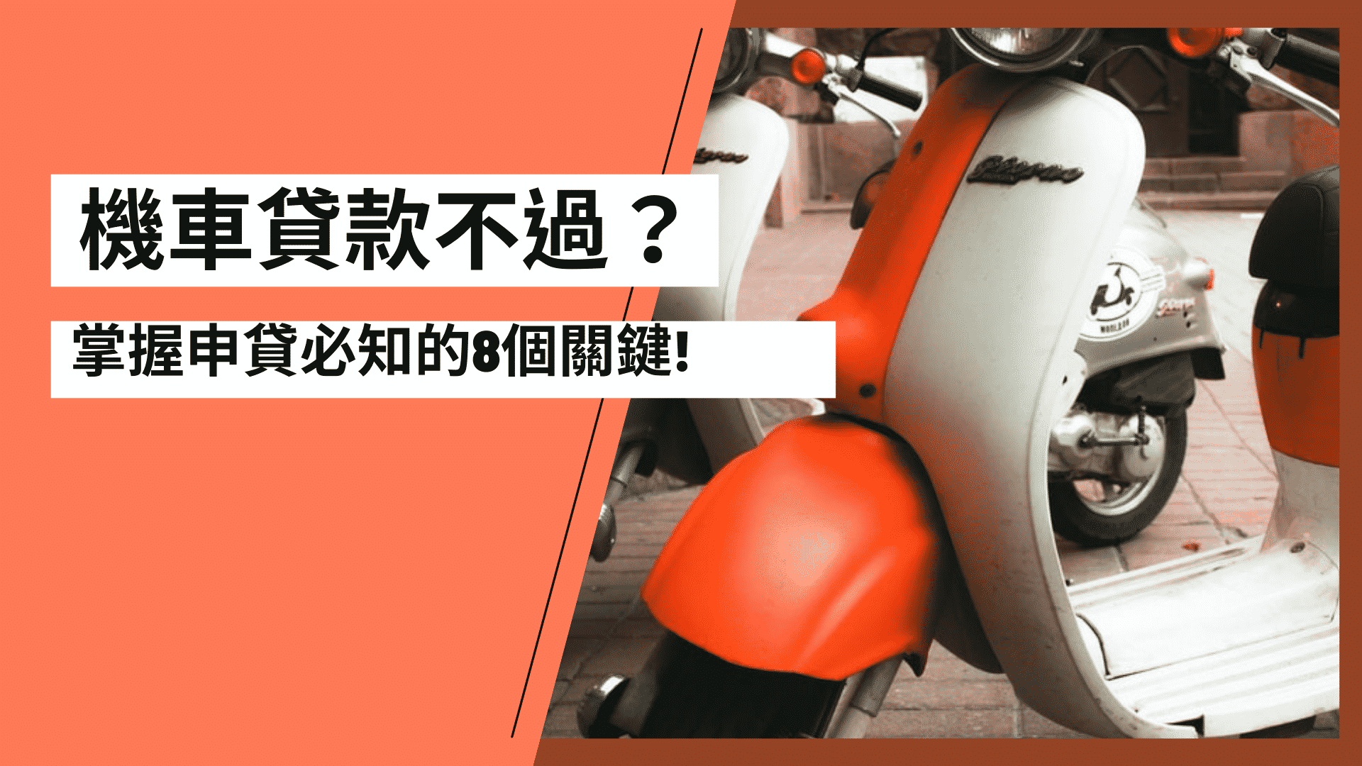 You are currently viewing 機車貸款不過? 掌握申貸必知的8個關鍵!