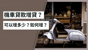 Read more about the article 機車貸款增貸?可以增多少?如何增?