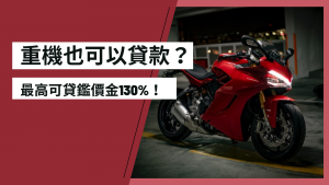 Read more about the article 重機也可以貸款?!重機貸款,最高可貸鑑價金額130%!