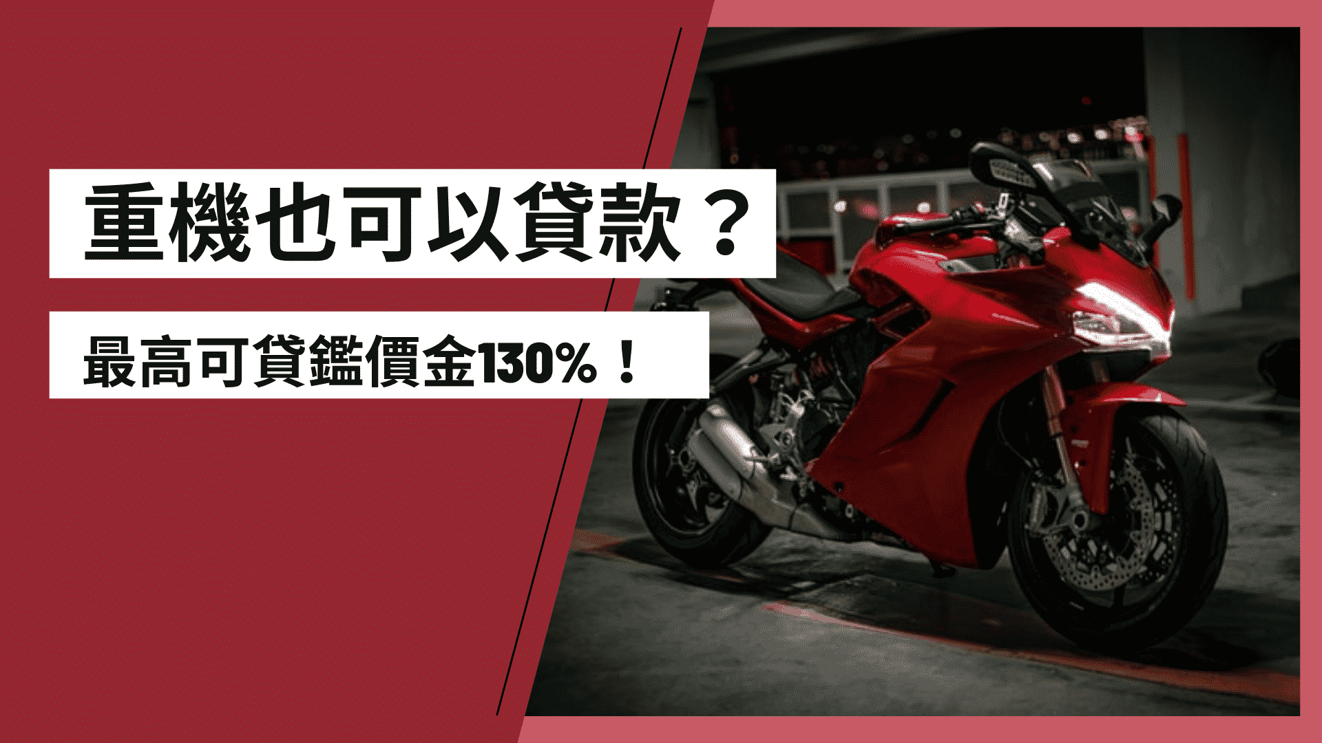 You are currently viewing 重機也可以貸款?!重機貸款,最高可貸鑑價金額130%!